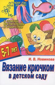 Вязание крючком в детском саду, И. В. Новикова