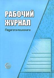 Рабочий журнал педагога-психолога, Михаил Семаго