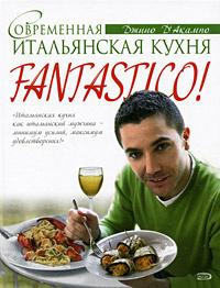 Fantastico! Современная итальянская еда,