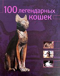 100 легендарных кошек, Стефано Сальвиати