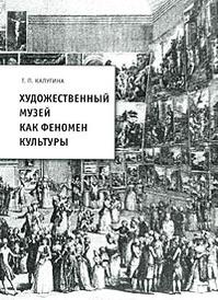 Художественный музей как феномен культуры, Т. П. Калугина
