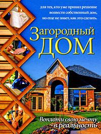 Загородный дом, Марысаев Н. В.