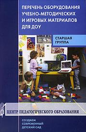 Перечень оборудования, учебно-методических и игровых материалов для ДОУ. Старшая группа,