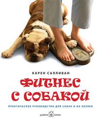 Фитнес с собакой. Практическое руководство для собак и их хозяев, Карен Салливан
