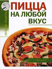 Пицца на любой вкус,