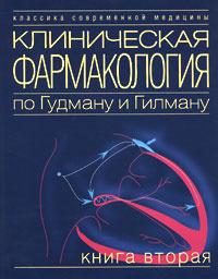 Клиническая фармакология по Гудману и Гилману. В 4 книгах. Книга 2,