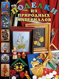 Поделки из природных материалов, Л. В. Бакланова