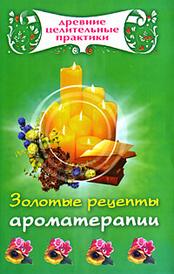 Золотые рецепты ароматерапии,