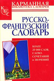 Русско-французский словарь,
