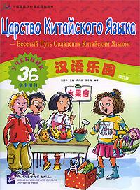 Царство Китайского Языка. Веселый Путь Овладения Китайским Языком. Учебник 3Б,