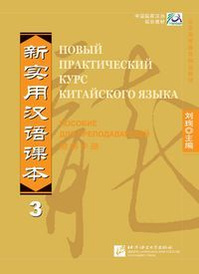 New Practical Chinese Reader vol.3 (Russian edition),