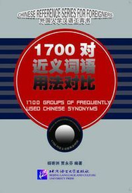 1700 Groups of Frequently Used Chinese Synonyms,