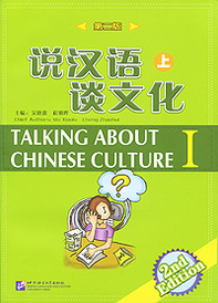 Talking about Chinese Culture: Volume 1 (+ CD),