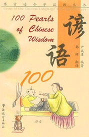 100 Pearls of Chinese Wisdom,