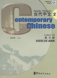 Contemporary Chinese II,