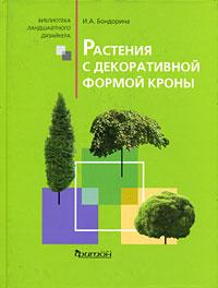 Растения с декоративной формой кроны, И. А. Бондорина