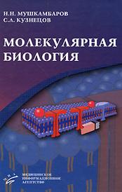 Молекулярная биология, Н. Н. Мушкамбаров, С. Л. Кузнецов