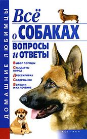 Все о собаках. Вопросы и ответы, Елена Гликина