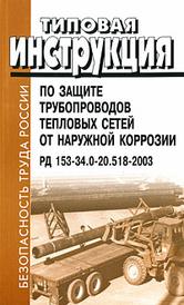 Типовая инструкция по защите трубопроводов тепловых сетей от наружной коррозии. РД 153-34.0-20.518-2003,