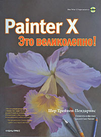 Painter X. Это великолепно! (+ CD-ROM), Шер Трейнен-Пендарвис