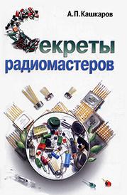 Секреты радиомастеров, А. П. Кашкаров