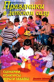 Праздники в детском саду, В. В. Лещинская
