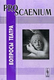 Pro Scaenium. Вопросы театра. Выпуск 2,