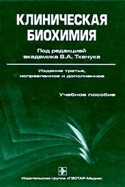 Клиническая биохимия, Под редакцией В. А. Ткачука