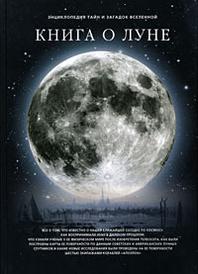 Книга о Луне, С. И. Дубкова