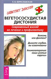 Вегетососудистая дистония. Современный взгляд на лечение и профилактику, Е. Б. Береславская