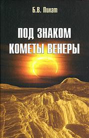 Под знаком кометы Венеры,