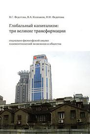 Глобальный капитализм. Три великие трансформации, В. Г. Федотова, В. А. Колпаков, Н. Н. Федотова