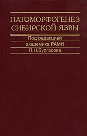 Патоморфогенез сибирской язвы, Под редакцией П. Н. Бургасова