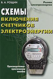 Схемы включения счетчиков электроэнергии, В. А. Рощин