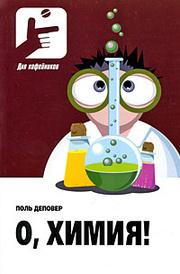 О, Химия!, Поль Деповер