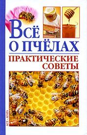Все о пчелах. Практические советы, Владимир Моргунов
