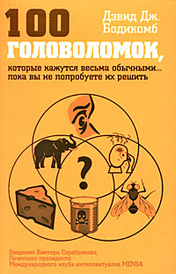 100 головоломок, которые покажутся весьма обычными... пока вы не попробуете их решить, Дэвид Дж. Бодикомб