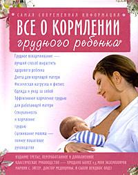 Все о кормлении грудного ребенка, Марвин С. Эйгер, Салли Вендкос Олдз