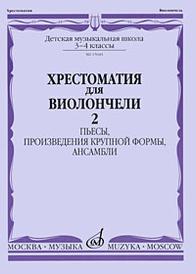 Хрестоматия для виолончели. Часть 2. Пьесы, произведения крупной формы, ансамбли,