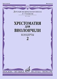 Хрестоматия для виолончели. Концерты. Часть 2,