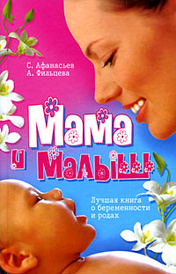 Мама и малыш. Лучшая книга о беременности и родах, С. Афанасьев, А. Фильцева