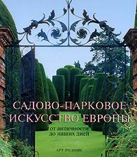 Садово-парковое искусство Европы. От античности до наших дней,