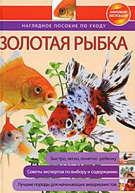 Золотая рыбка. Наглядное пособие по уходу,