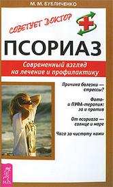 Псориаз. Современный взгляд на лечение и профилактику, М. М. Бубличенко