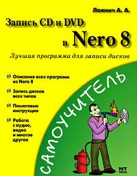Запись CD и DVD в Nero 8,
