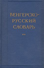 Венгерско-русский словарь,