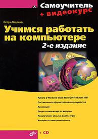 Учимся работать на компьютере (+ CD-ROM), Игорь Ощенко
