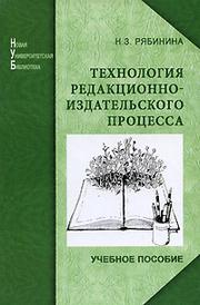 Технология редакционно-издательского процесса, Н. З. Рябинина