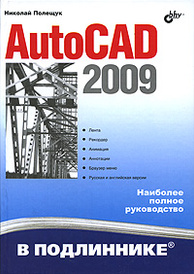 AutoCAD 2009,
