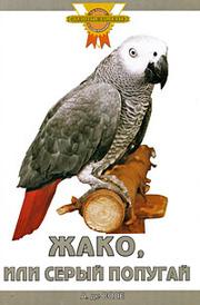 Жако, или Серый попугай, А. де Соле